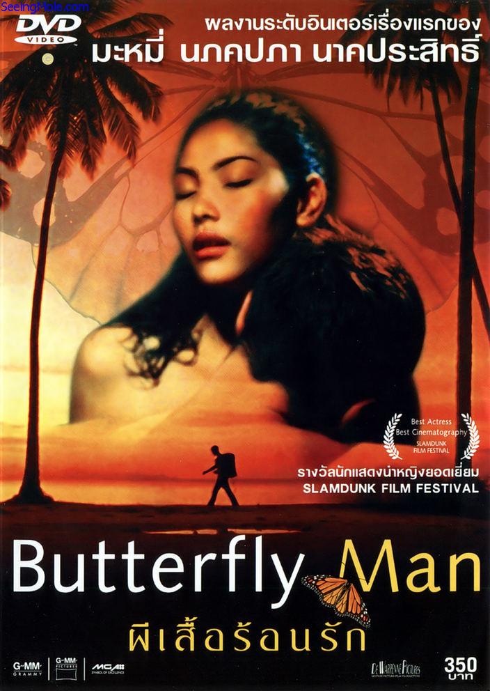 ผีเสื้อร้อนรัก Butterfly Man