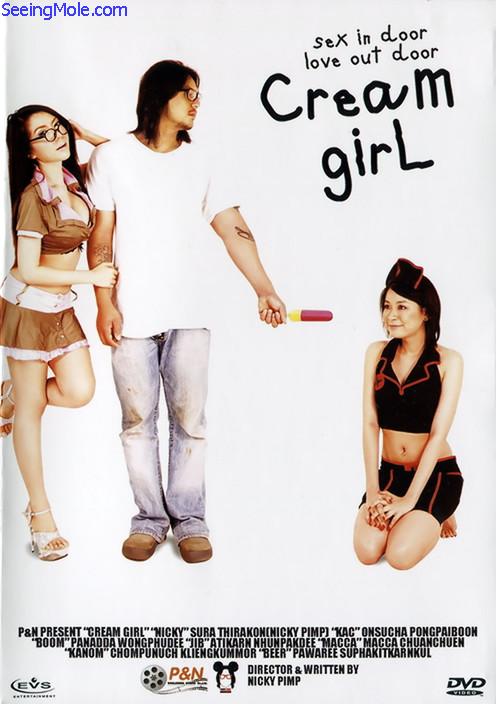 ครีมเกิร์ล Cream Girl