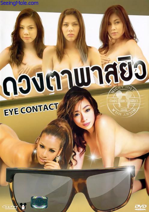 ดวงตาพาสยิว Eye Contact