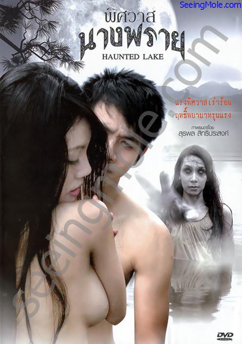 พิศวาสนางพราย Haunted Lake