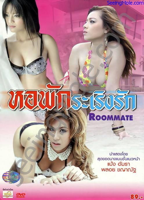 หอพักระเริงรัก Roommate