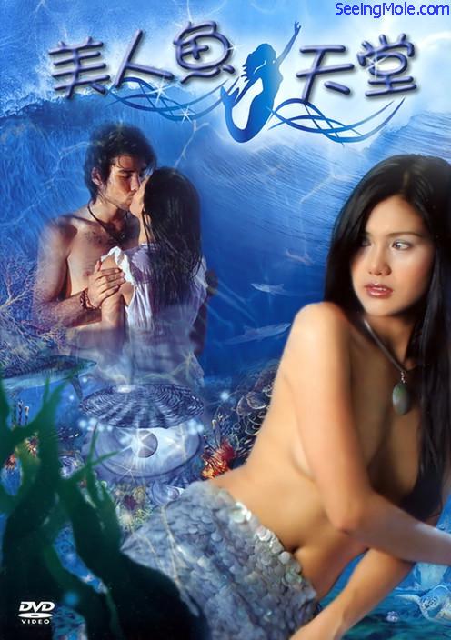 วังนางเงือก The Mermaid of Paradise