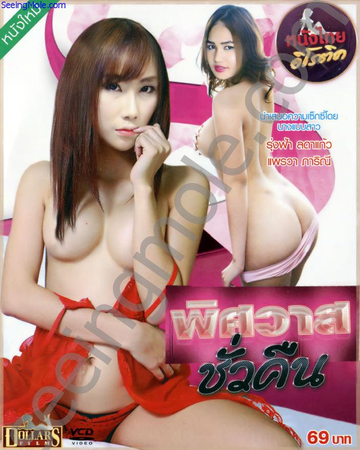 thai movie blog
