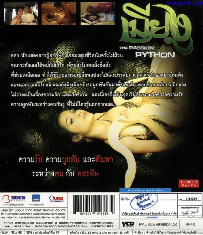 เมียงู The Passion Python
