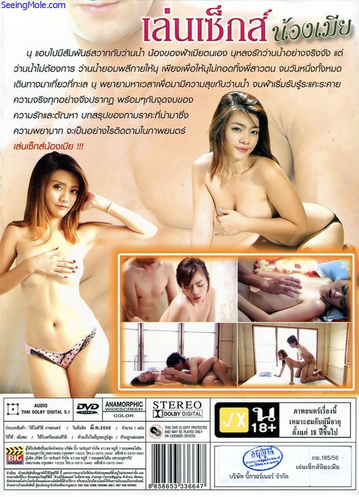 lensexnongmia9 เล่นเซ็กส์น้องเมีย (2013)