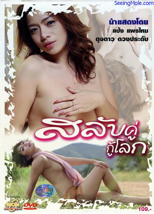 salabkhukulok0 สลับคู่กู้โลก (2013)