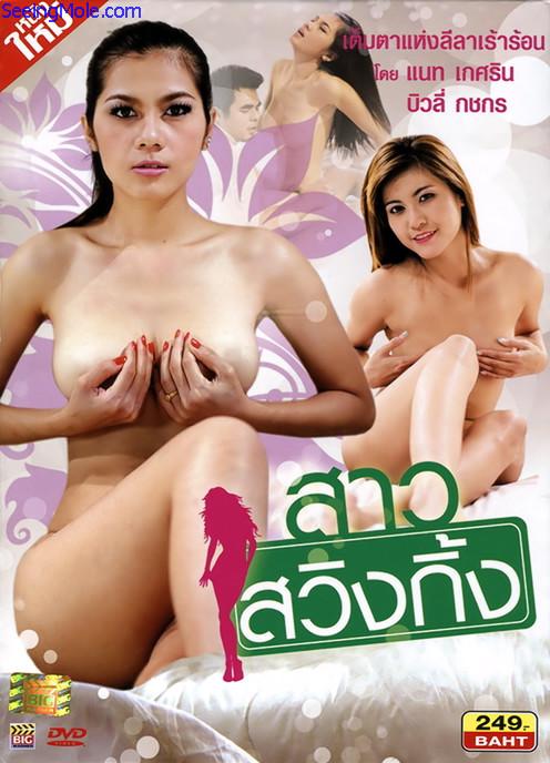 saoswinging0 สาวสวิงกิ้ง (2012)
