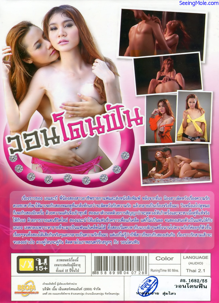 wondonfan9 วอนโดนฟัน (2012)
